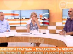 VIDEO/ Gafa e televizionit grek, fsheh pamjet e gazetares që qan në transmetim live